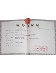 馨艺装饰税务登记证