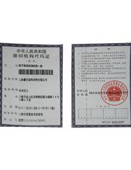 馨艺装饰组织机构代码证