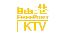 自由港KTV