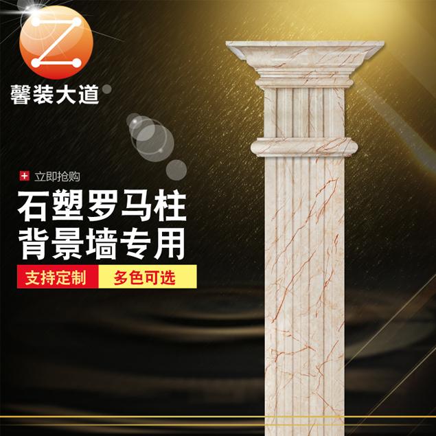 洛爵罗马柱15cm方柱