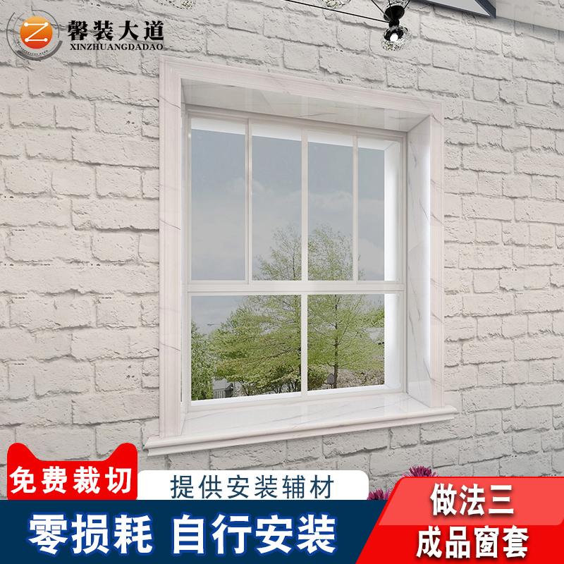 石塑成品窗套定制做法三